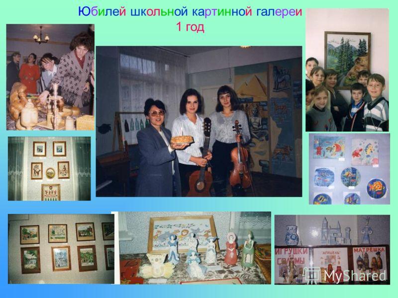 Юбилей школьной картинной галереи 1 год