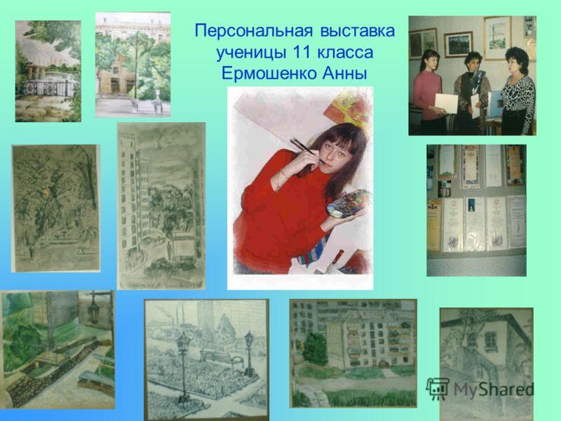 Персональная выставка ученицы 11 класса Ермошенко Анны