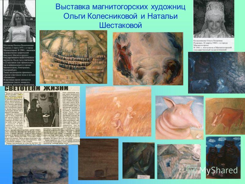 Выставка магнитогорских художниц Ольги Колесниковой и Натальи Шестаковой