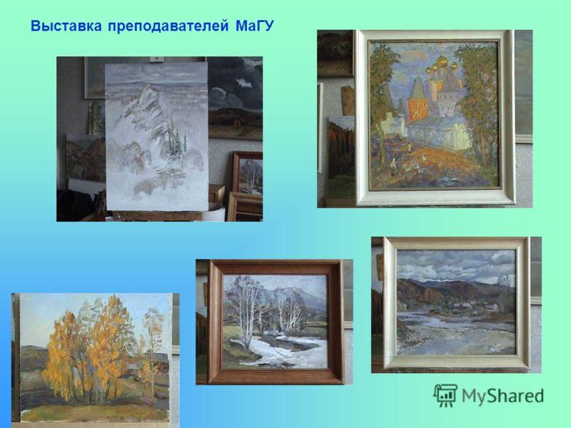 Выставка преподавателей МаГУ