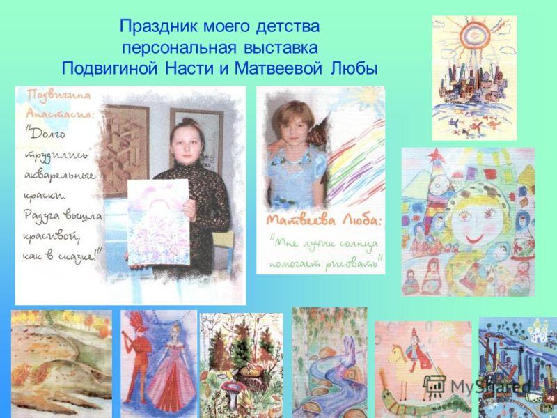 Праздник моего детства персональная выставка Подвигиной Насти и Матвеевой Любы