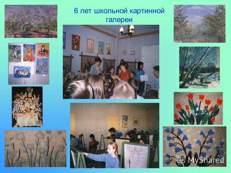 6 лет школьной картинной галереи