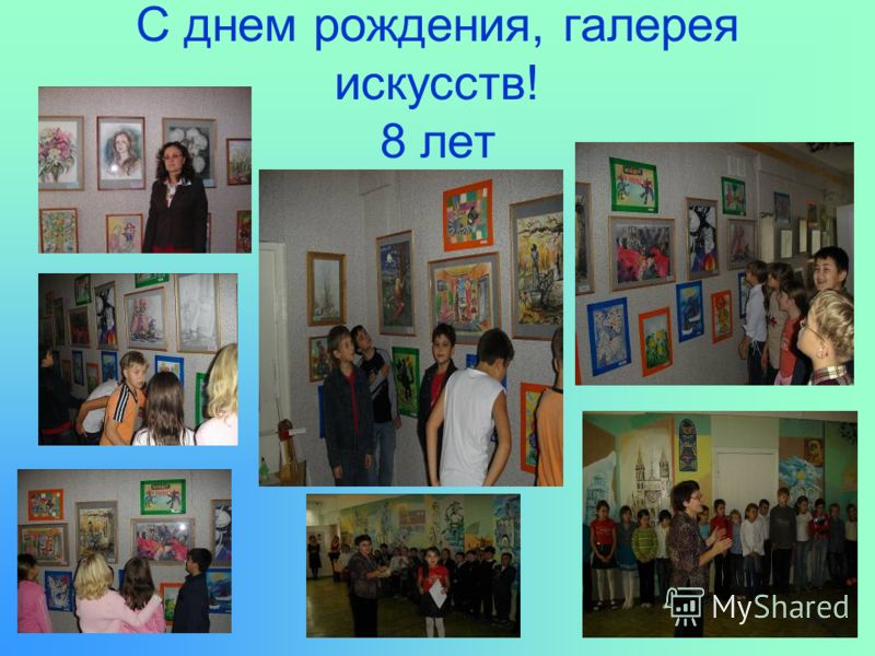 С днем рождения, галерея искусств! 8 лет