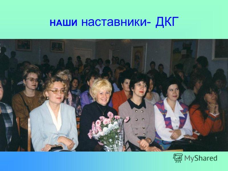НАШИ наставники- ДКГ