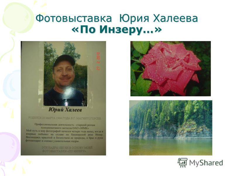 Фотовыставка Юрия Халеева «По Инзеру…»