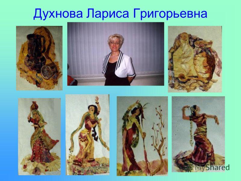 Духнова Лариса Григорьевна