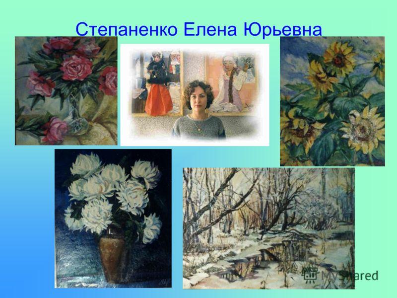 Степаненко Елена Юрьевна