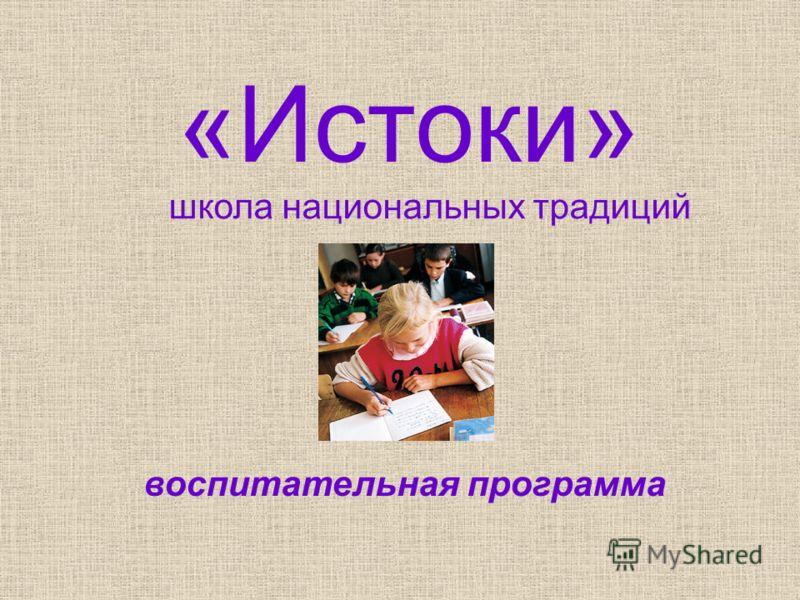 «Истоки» воспитательная программа школа национальных традиций