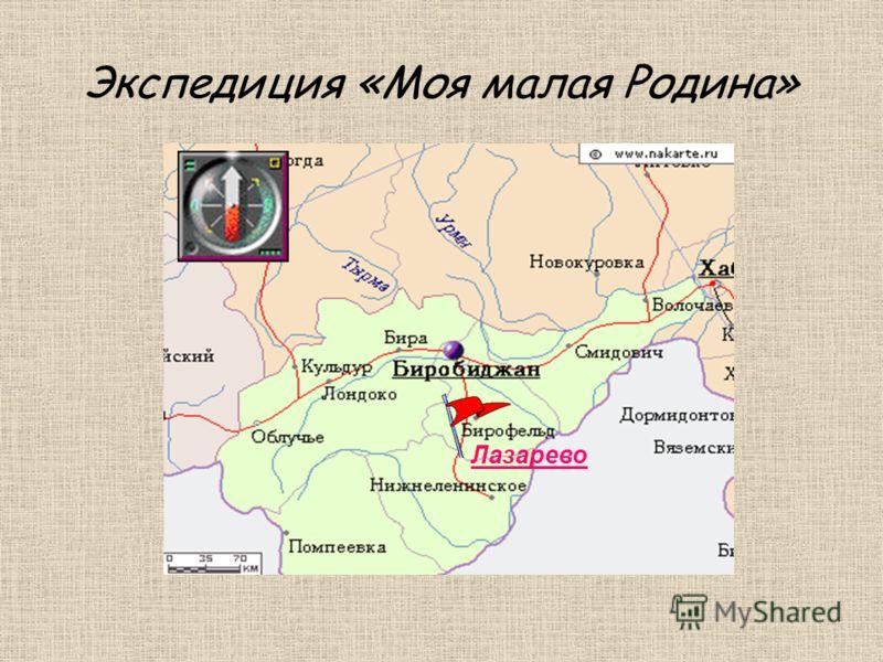 Экспедиция «Моя малая Родина» Лазарево