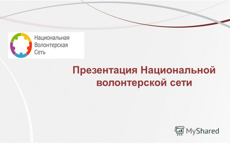 Презентация Национальной волонтерской сети