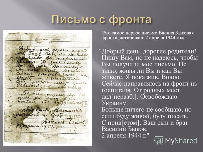 Это самое первое письмо Василя Быкова с фронта, датировано 2 апреля 1944 года :