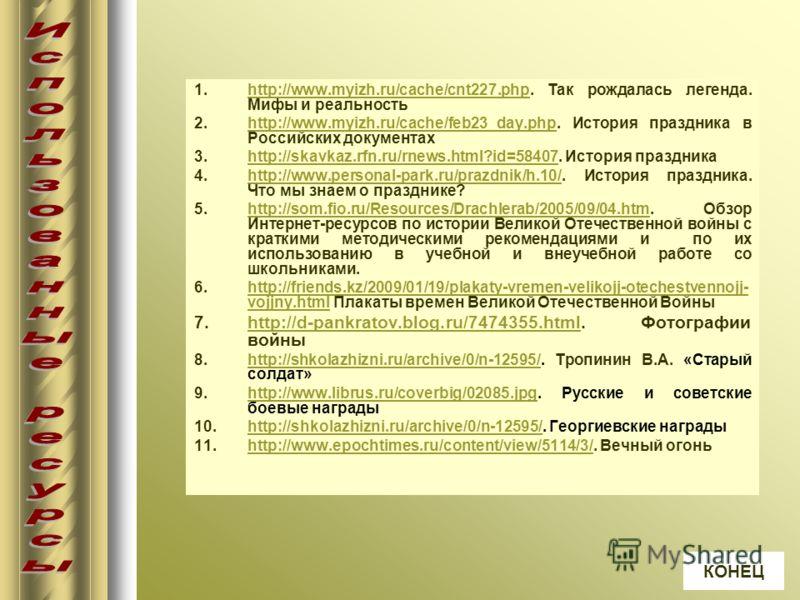 1.http://www.myizh.ru/cache/cnt227.php. Так рождалась легенда. Мифы и реальностьhttp://www.myizh.ru/cache/cnt227.php 2.http://www.myizh.ru/cache/feb23_day.php. История праздника в Российских документахhttp://www.myizh.ru/cache/feb23_day.php 3.http://