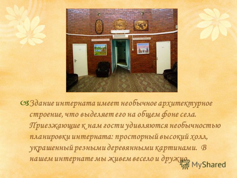 Время не стоит на месте. Здание интерната постепенно пришло в аварийное состояние, поэтому в короткие сроки (1996-1997гг.) был построен новый комфортный, современный интернат. Централизованное отопление и водоснабжение, душ, уютные спальные комнаты н