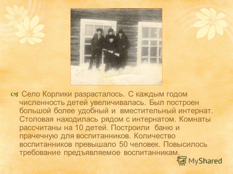 Основные заготпункты по сдаче пушнины и рыбы в то время находились в с. Корлики, потому что п. Комсомольский находился очень далеко от райцентра. Поэтому школа – интернат была переведена в с. Корлики.