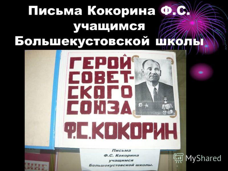 Письма Кокорина Ф.С. учащимся Большекустовской школы