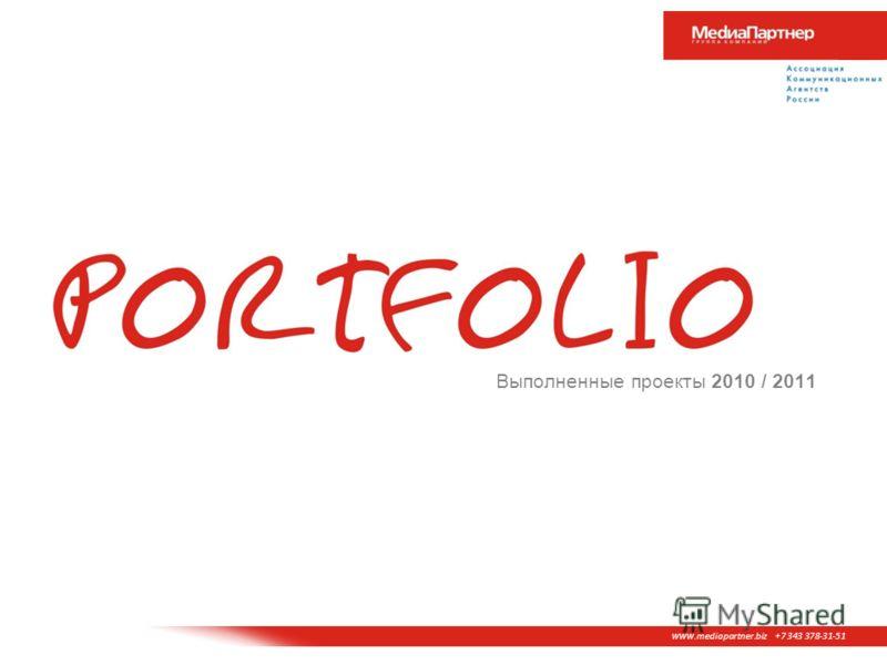www. mediapartner.biz +7 343 378-31-51 Выполненные проекты 2010 / 2011