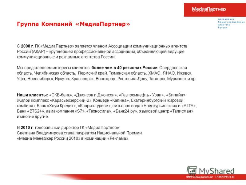 www. mediapartner.biz +7 343 378-31-51 Группа Компаний «МедиаПартнер» С 2008 г. ГК «МедиаПартнер» является членом Ассоциации коммуникационных агентств России (АКАР) – крупнейшей профессиональной ассоциации, объединяющей ведущие коммуникационные и рек