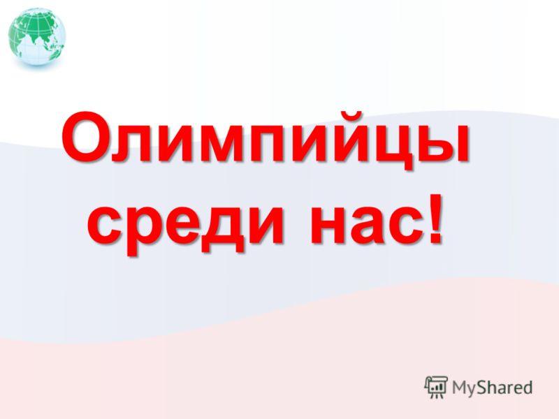 Олимпийцы среди нас!