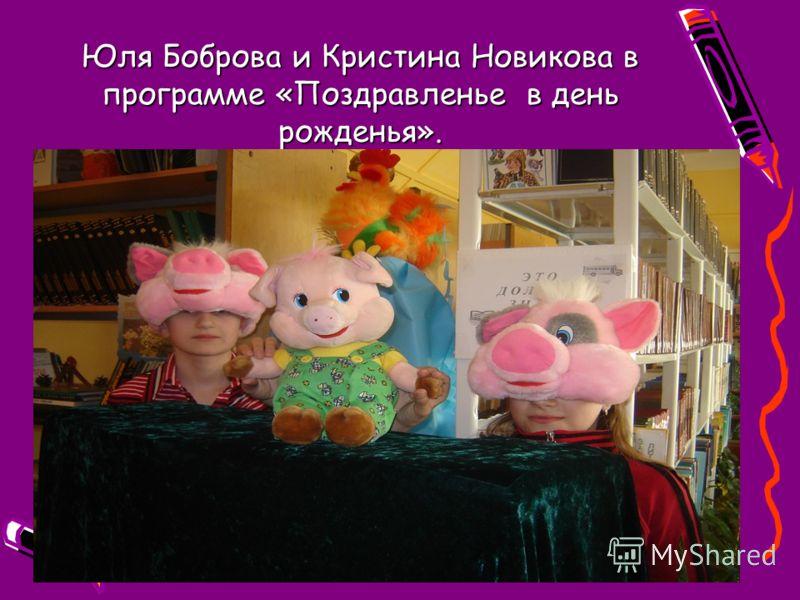 Юля Боброва и Кристина Новикова в программе «Поздравленье в день рожденья».