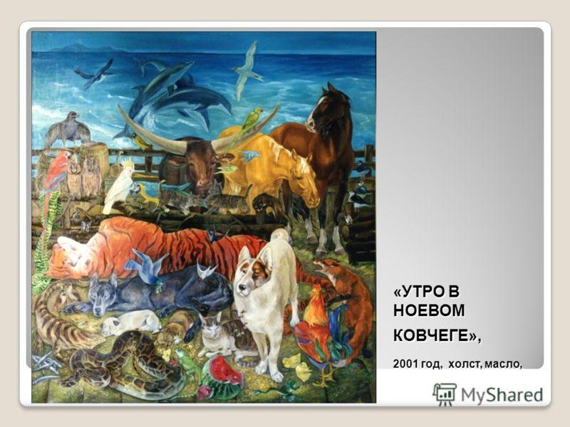 «УТРО В НОЕВОМ КОВЧЕГЕ», 2001 год, холст, масло,