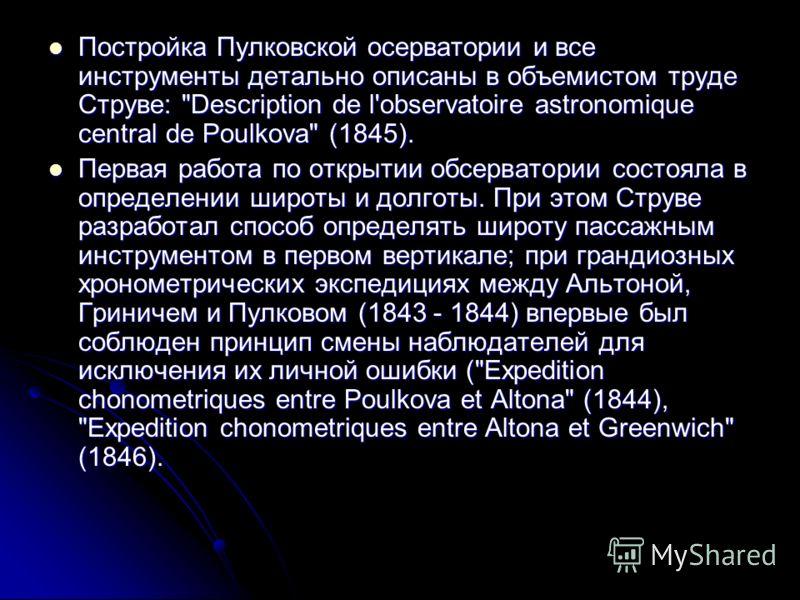 Постройка Пулковской осерватории и все инструменты детально описаны в объемистом труде Струве: