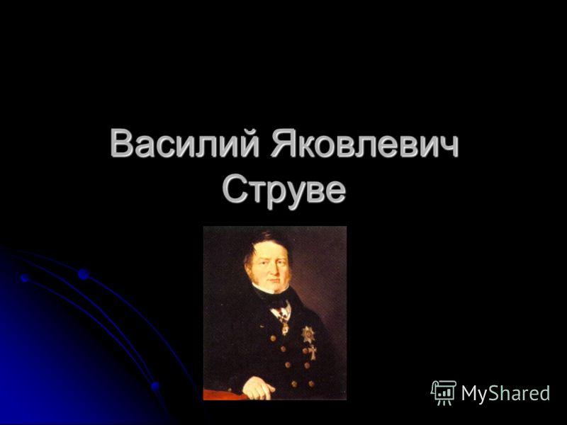 Василий Яковлевич Струве