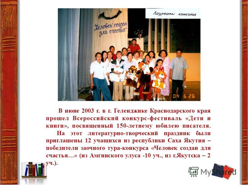 В июне 2003 г. в г. Геленджике Краснодарского края прошел Всероссийский конкурс-фестиваль «Дети и книги», посвященный 150-летнему юбилею писателя. На этот литературно-творческий праздник были приглашены 12 учащихся из республики Саха Якутия – победит
