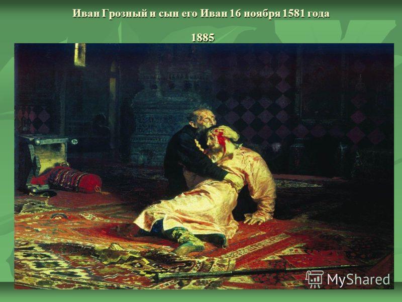 Иван Грозный и сын его Иван 16 ноября 1581 года 1885