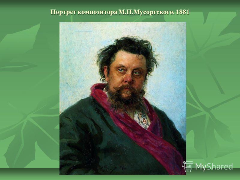 Портрет композитора М.П.Мусоргского. 1881