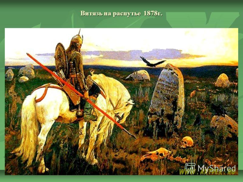 Витязь на распутье 1878г.
