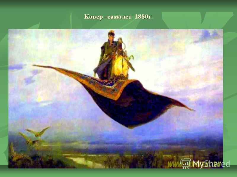 Ковер –самолет 1880г.