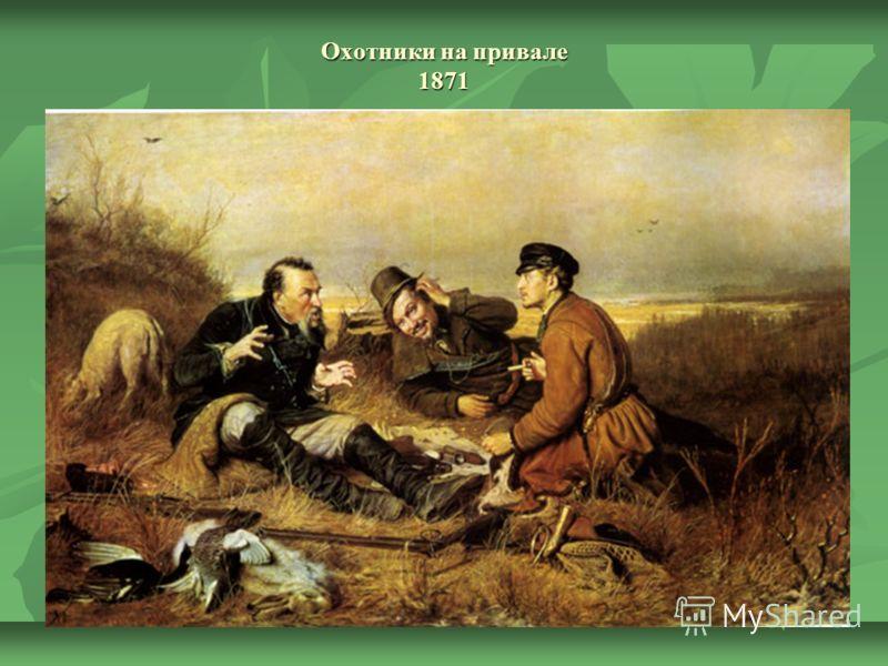 Охотники на привале 1871