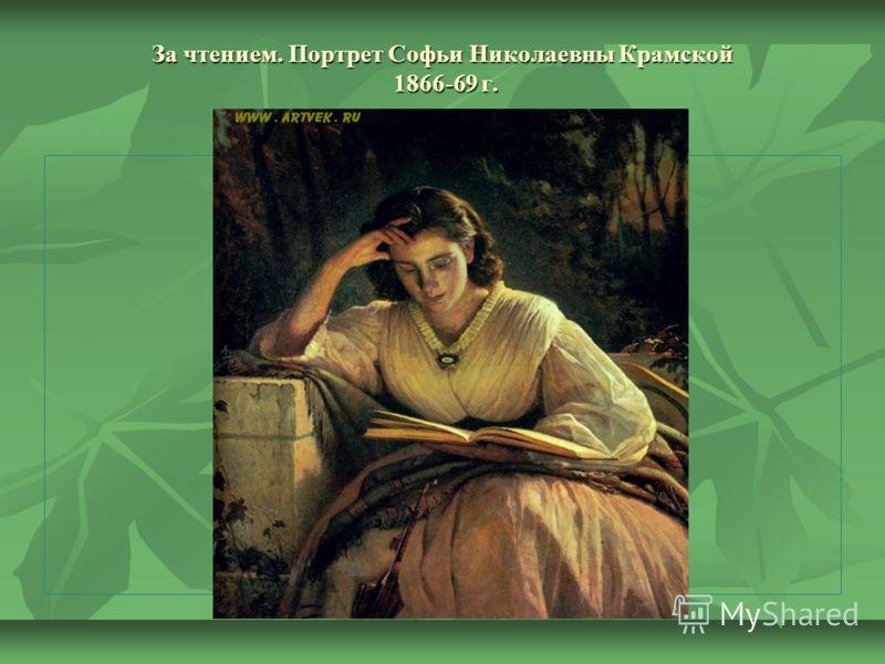 За чтением. Портрет Софьи Николаевны Крамской 1866-69 г.