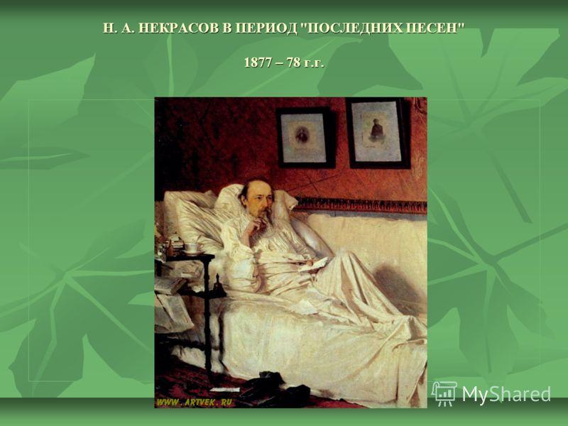 Н. А. НЕКРАСОВ В ПЕРИОД ПОСЛЕДНИХ ПЕСЕН 1877 – 78 г.г.