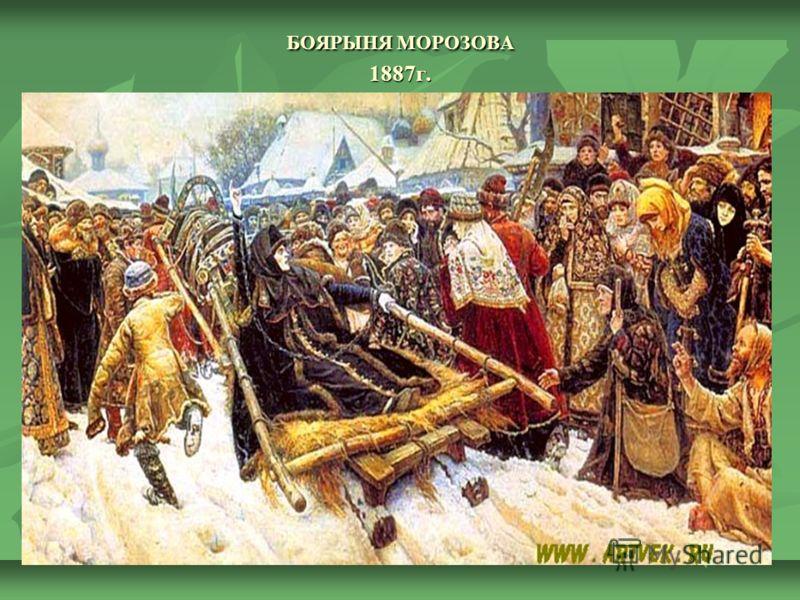 БОЯРЫНЯ МОРОЗОВА 1887г.