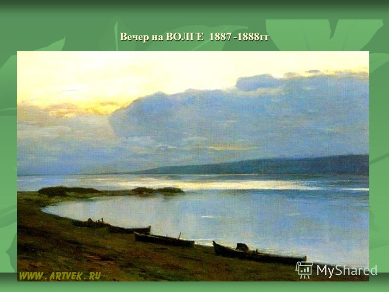 Вечер на ВОЛГЕ 1887 -1888гг