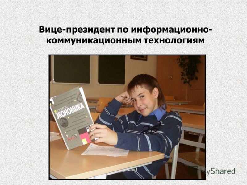 Вице-президент по информационно- коммуникационным технологиям