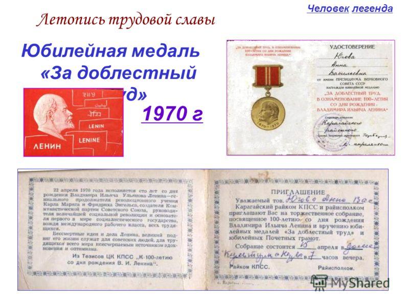 1970 г Юбилейная медаль «За доблестный труд» Летопись трудовой славы Человек легенда