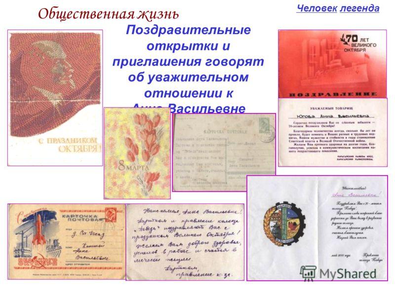 Поздравительные открытки и приглашения говорят об уважительном отношении к Анне Васильевне Общественная жизнь Человек легенда