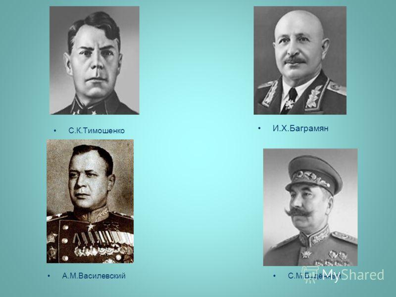 С.М.Будённый И.Х.Баграмян С.К.Тимошенко А.М.Василевский