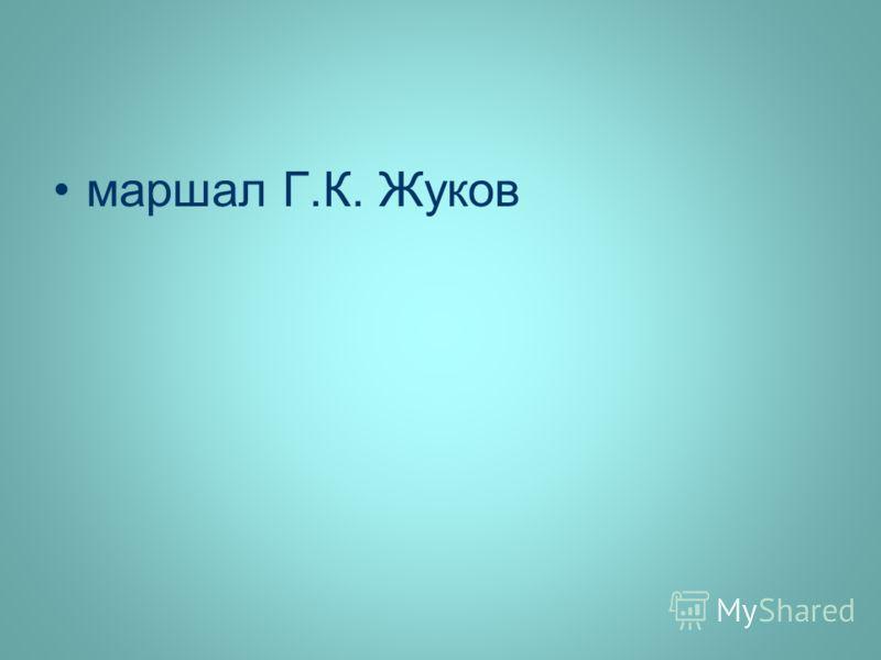маршал Г.К. Жуков