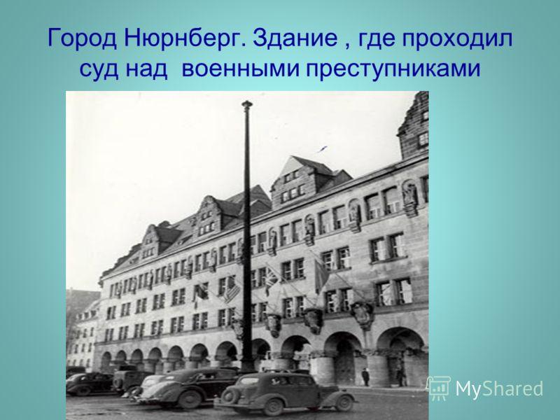 Город Нюрнберг. Здание, где проходил суд над военными преступниками