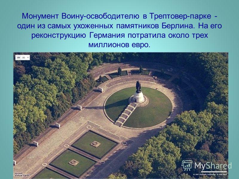 Монумент Воину-освободителю в Трептовер-парке - один из самых ухоженных памятников Берлина. На его реконструкцию Германия потратила около трех миллионов евро.
