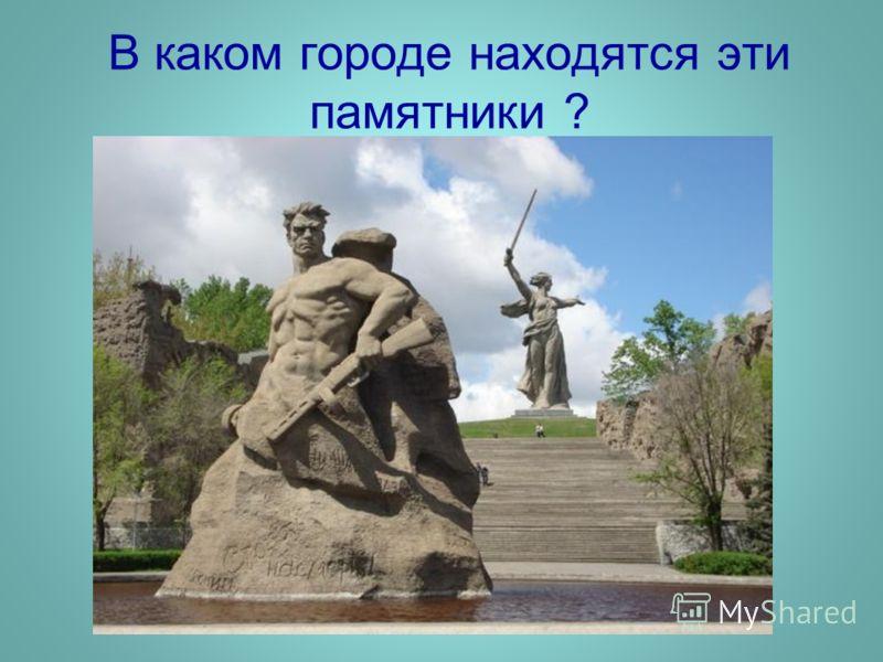 В каком городе находятся эти памятники ?