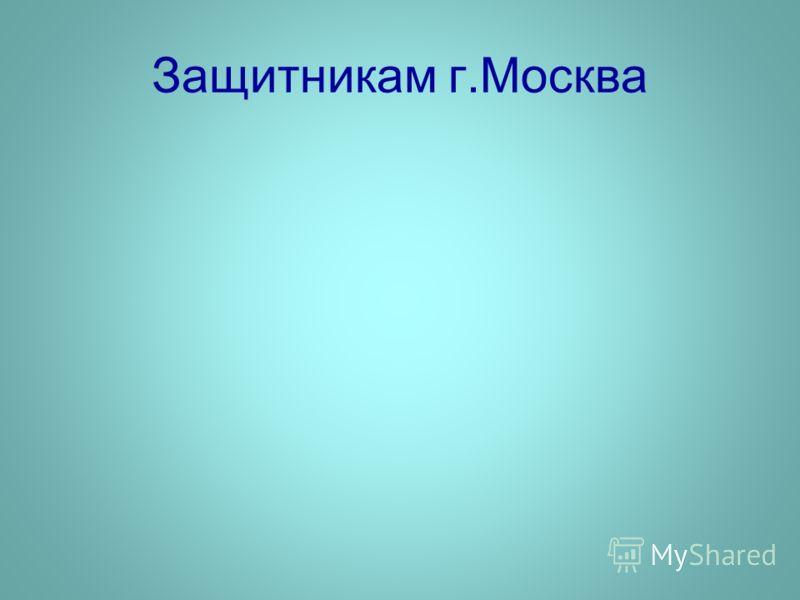 Защитникам г.Москва