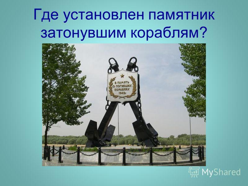 Где установлен памятник затонувшим кораблям?