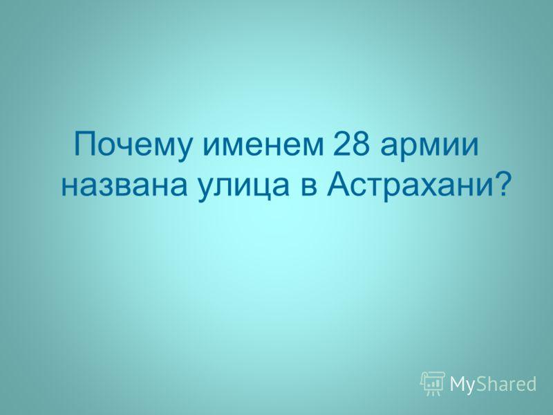 Почему именем 28 армии названа улица в Астрахани?