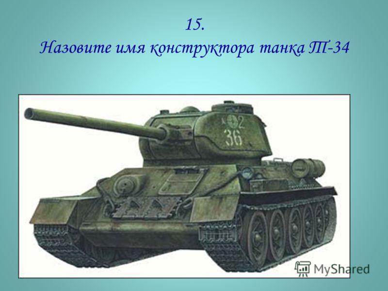 15. Назовите имя конструктора танка Т-34