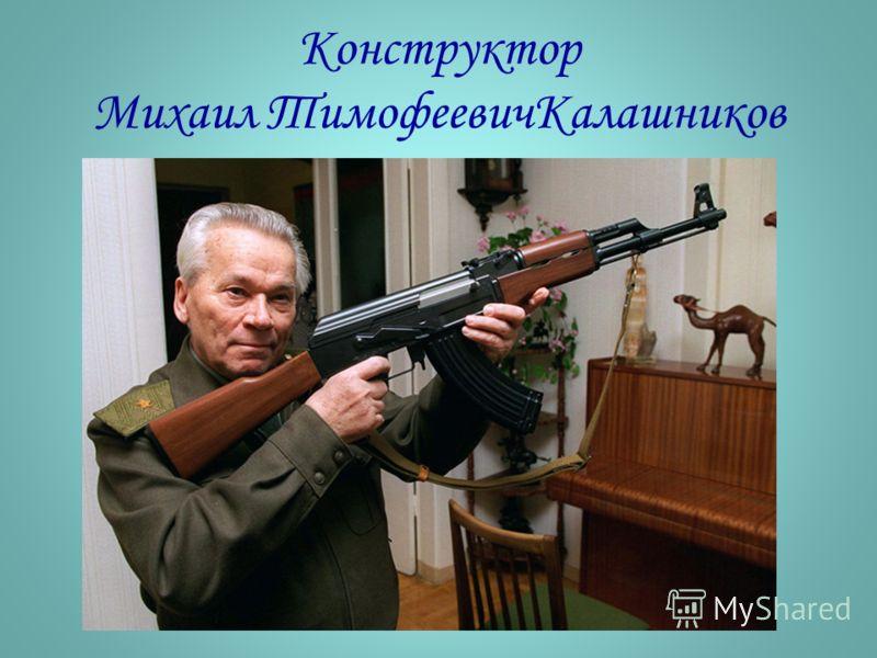 Конструктор Михаил ТимофеевичКалашников