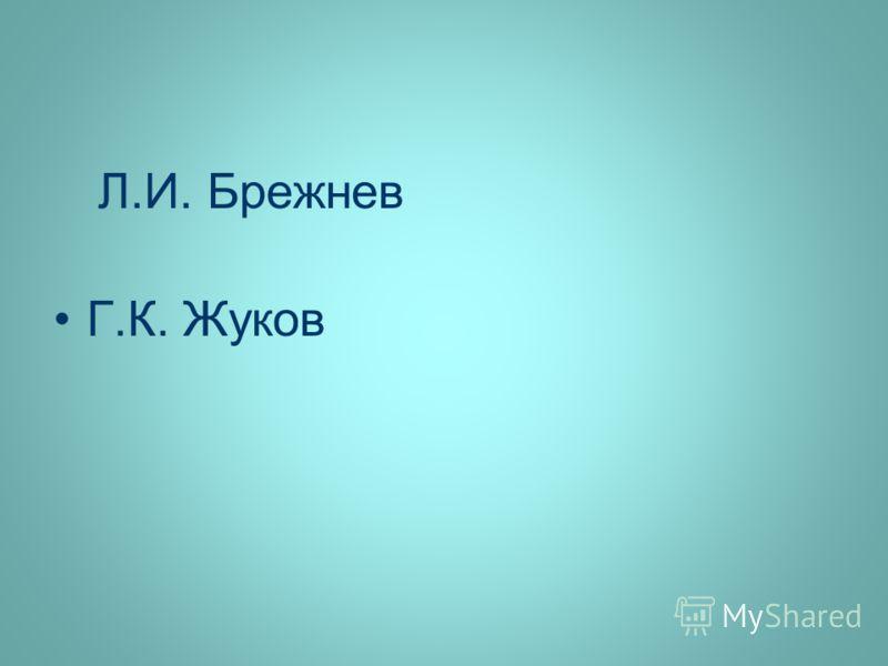 Л.И. Брежнев Г.К. Жуков
